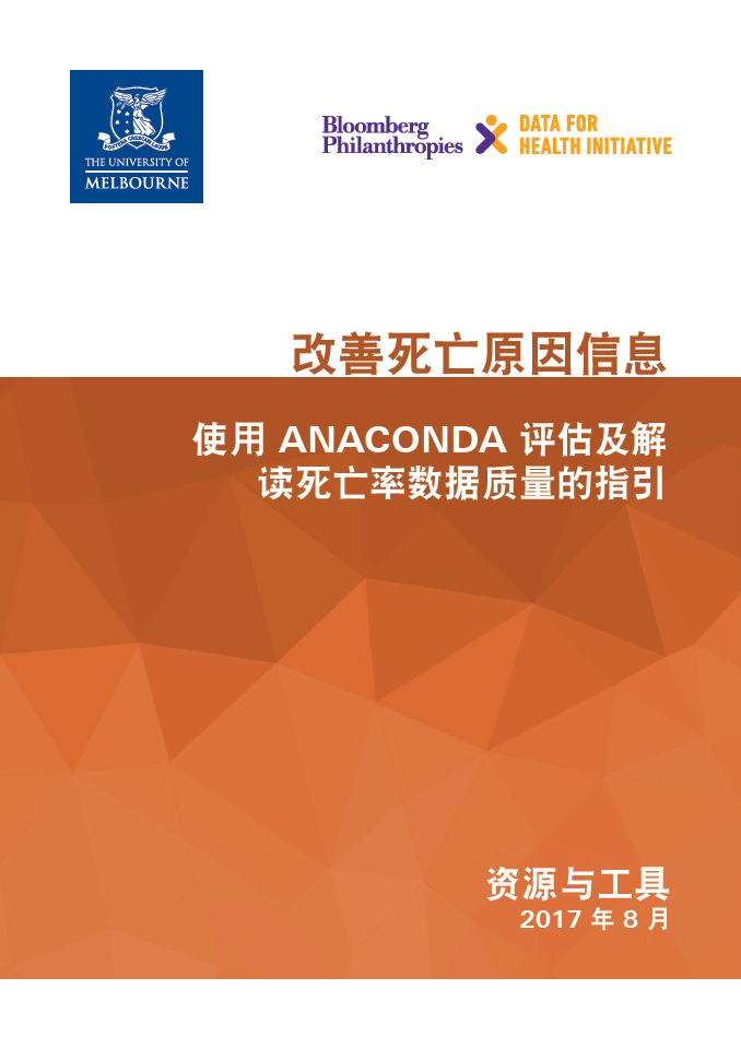 Guidance for assessing and interpreting the quality of mortality data using ANACONDA – Chinese version thumbnail