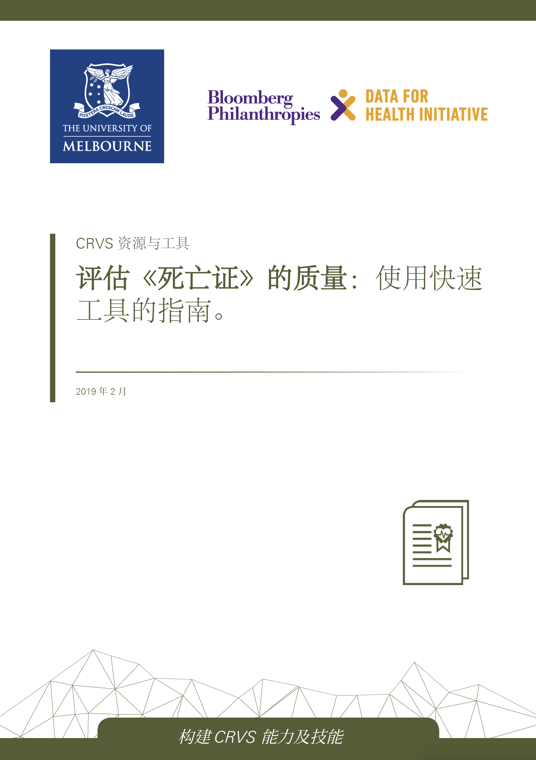 Assessing the quality of death certificates: Guidance for the rapid tool - Chinese version thumbnail (评估《死亡证》的质量:使用快速 工具的指南)