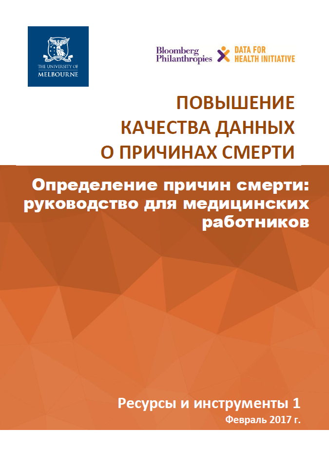 Handbook for doctors on cause of death certification - Russian version