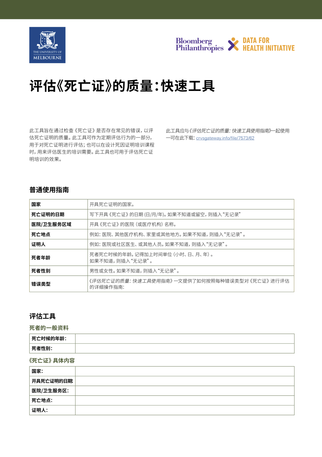 Assessing the quality of death certificates: Rapid tool - Chinese version (评估《死亡证》的质量:快速工具) thumbnail