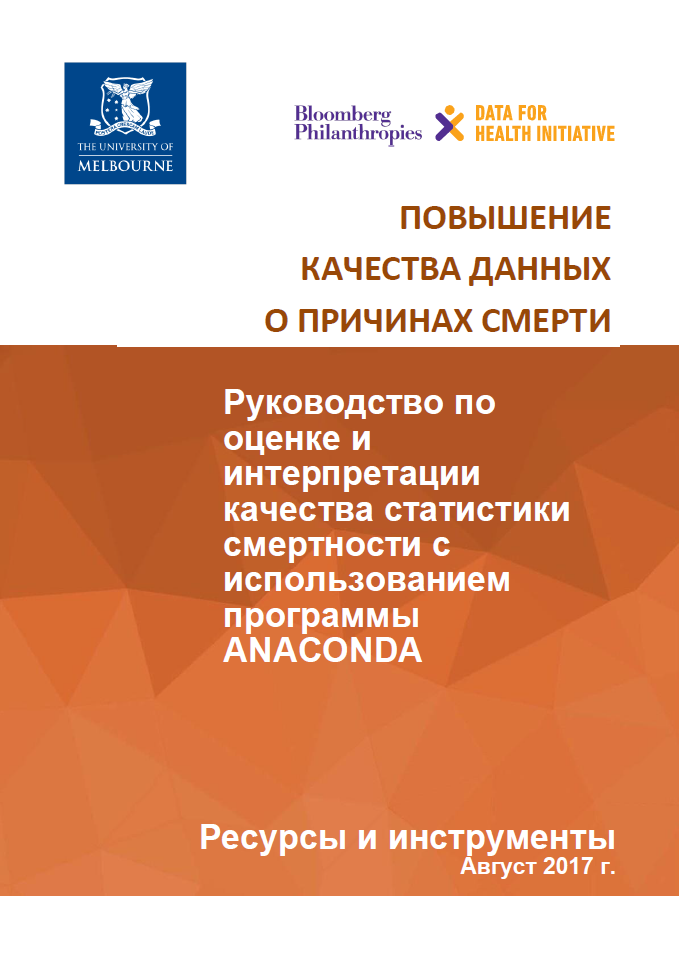 Guidance for assessing and interpreting the quality of mortality data using ANACONDA - Russian version thumbnail