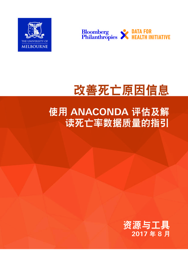 Guidance for assessing and interpreting the quality of mortality data using ANACONDA – Chinese version